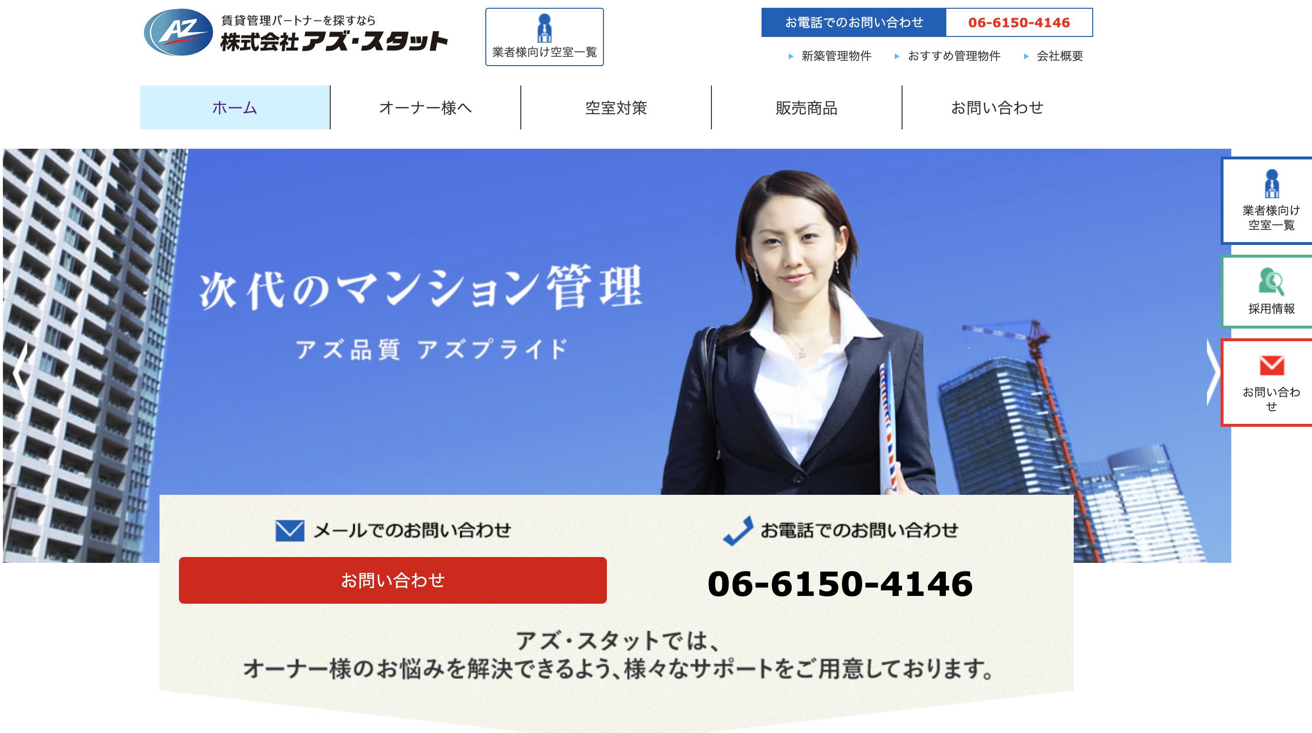 大阪に本社がある賃貸管・株式会社アズスタット 所在地 大阪市淀川区東三国2-37-3 代表 長田 昌也 電話06-6150-4146 設立年 2005年   社名のアズスタットは「AtoZ」に始まりから終わりまでを意味し、不動産管理に関する全ての業務の発着駅としての存在することに価値があるとしています。 現在、賃貸住宅サービスのFCの加盟店であり、仲介部門と連携できるというのが当社の強みと言え、特に空室対策としての次の4つの対策に力を注いでいます。 ・印象に残るリフォームの「美ホーム」 ・高速インターネット導入 ・リノベーション・コンバージョン ・セキュリティー対策   その他、オートロックデジタルロック、LEDなど、空室解消の商品を自社販売。      <a href=