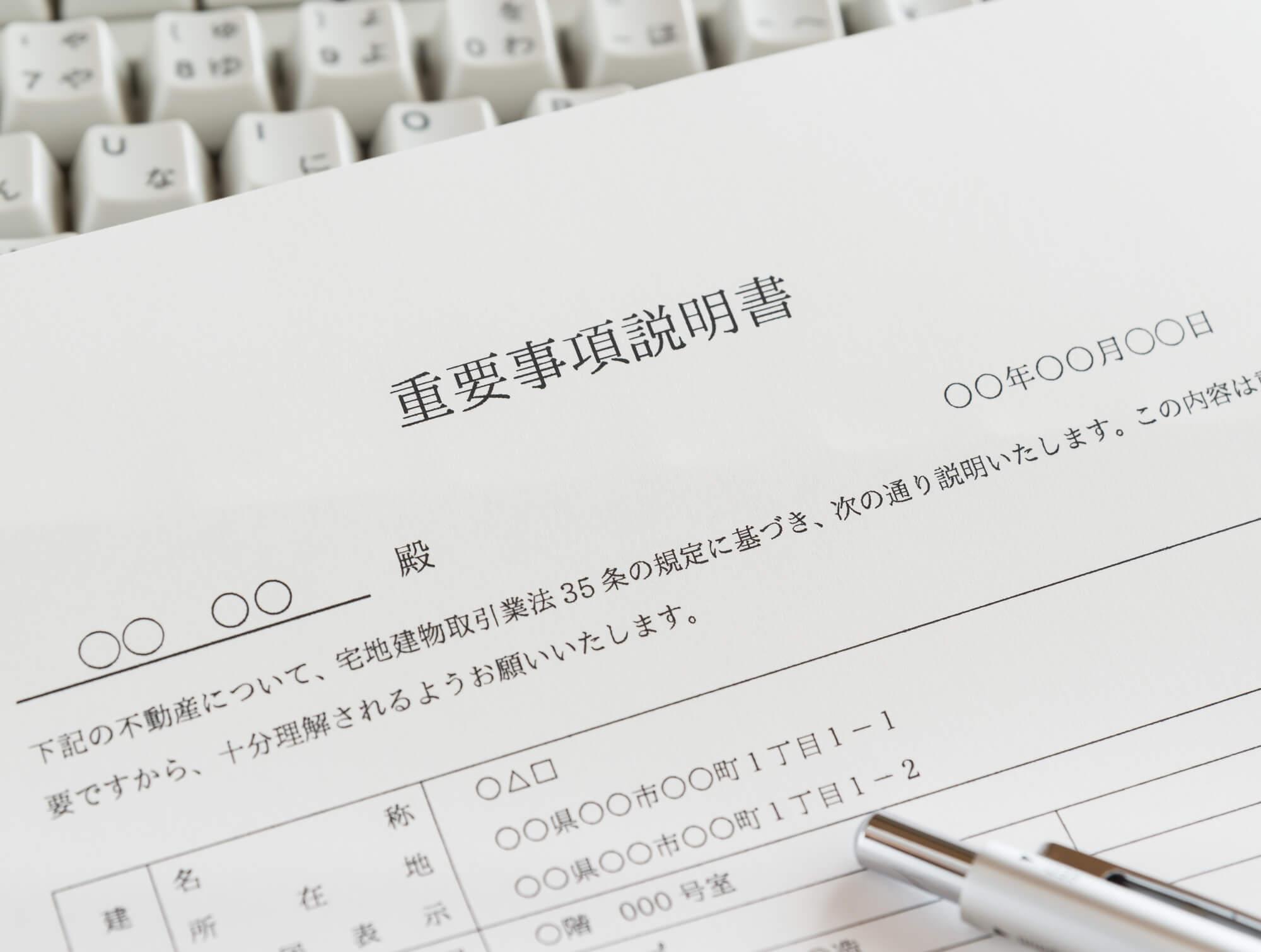 賃貸借契約締結時に絶対に確認すべき12のポイント【お部屋探し初心者必読!】