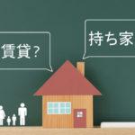 賃貸と持ち家比較