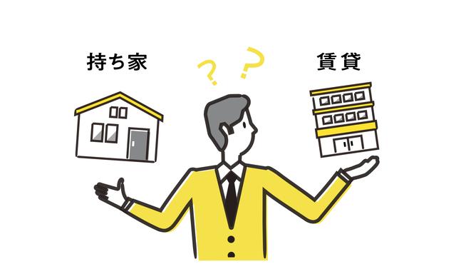 持ち家と賃貸比較