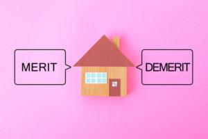 住宅のメリット・デメリット