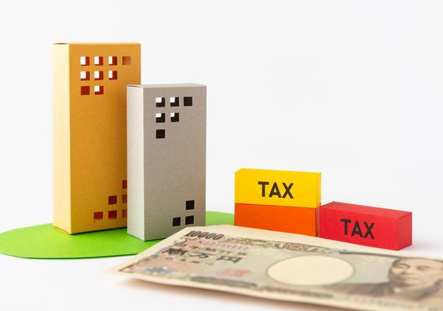 不動産 税金